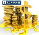 Основные способы заработка «ВКонтакте»