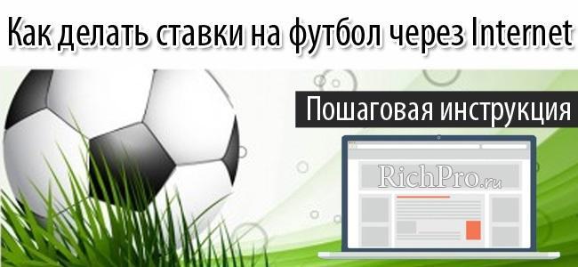 Ставки и прогнозы на футбол - как делать ставки на футбольные матчи и где брать прогнозы от профессионалов бесплатно