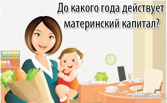 Материнский капитал в 2019 году: до какого года действует и какой размер маткапитала + документы