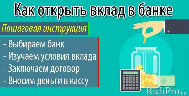 Что такое депозит в банке и какие виды банковских вкладов бывают + инструкция как рассчитать вклад