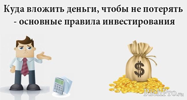 Куда вложить деньгичтобы не потерять, сохранить и заработать в 2019 году - советы экспертов