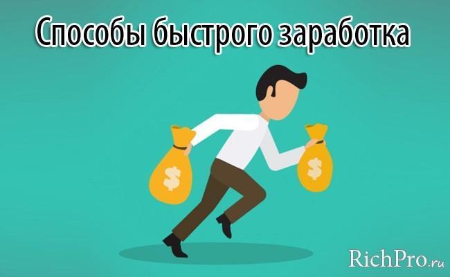 Как заработать деньги - ТОП-45 способов заработка денег