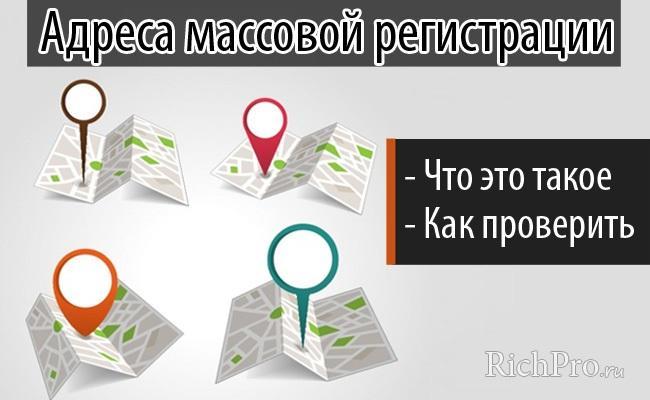 Юридический адрес - что это такое + инструкция по покупке и смене юридического адреса