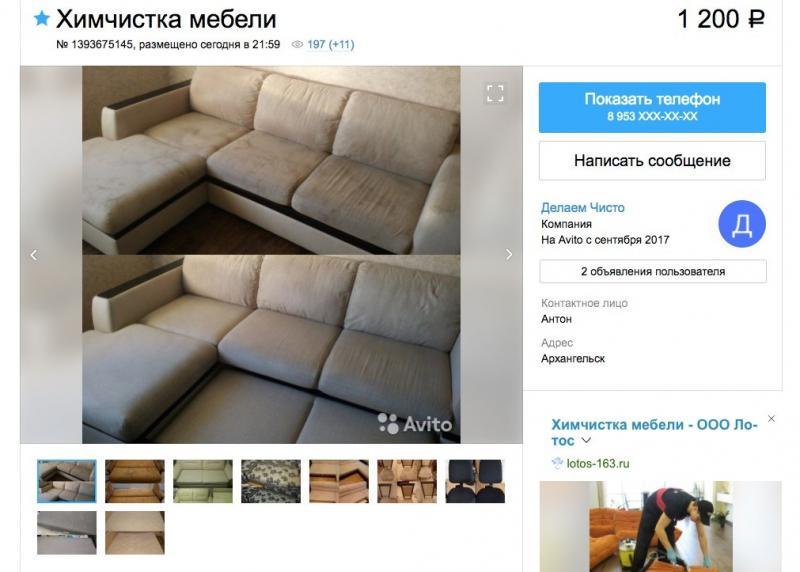 Как организовать бизнес по химчистке мебели и уборке