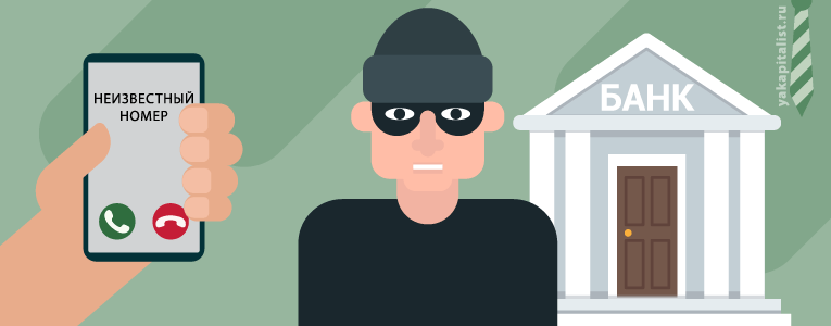 Как понять, что вам звонят мошенники, не сотрудники банка