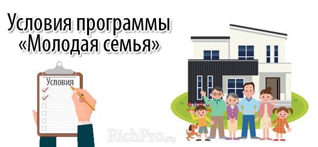 Льготная ипотека: военная, для молодой семьи - условия и порядок оформления + 10 банков дающих соц ипотеку