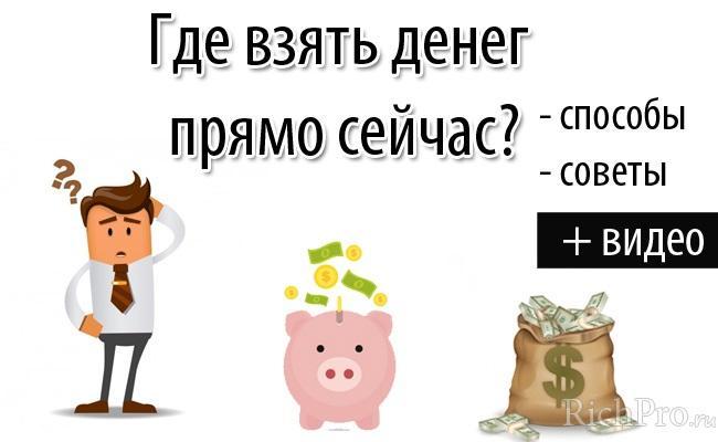 где сейчас можно взять денег