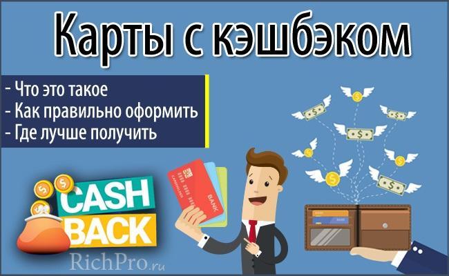 Карты с кэшбеком - какую лучше выбрать и как оформить карту с cashback: 5 этапов получения