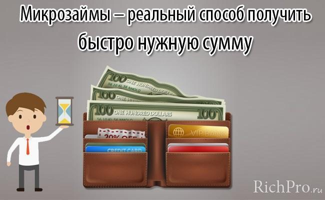 Где взять денег безвозмездно прямо сейчас - 14 способов