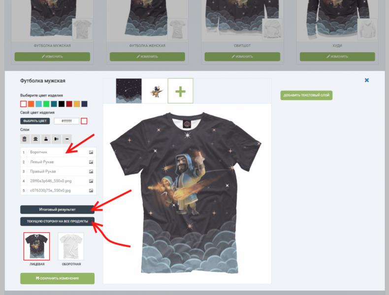 Как заработать на дизайнах для футболок. Мой опыт