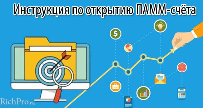 ПАММ счета - что это такое и как начать инвестирование в PAMM + отзывы