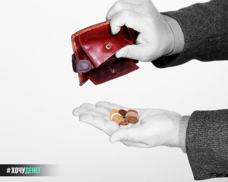 Как вырваться из категории «бедного» населения? Ёмко и практично.