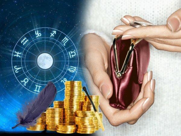 Как зарядить свой кошелек на богатство?