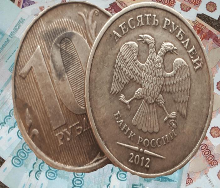 З0000 рублей, за 10-ти рублёвую монету из обращения.