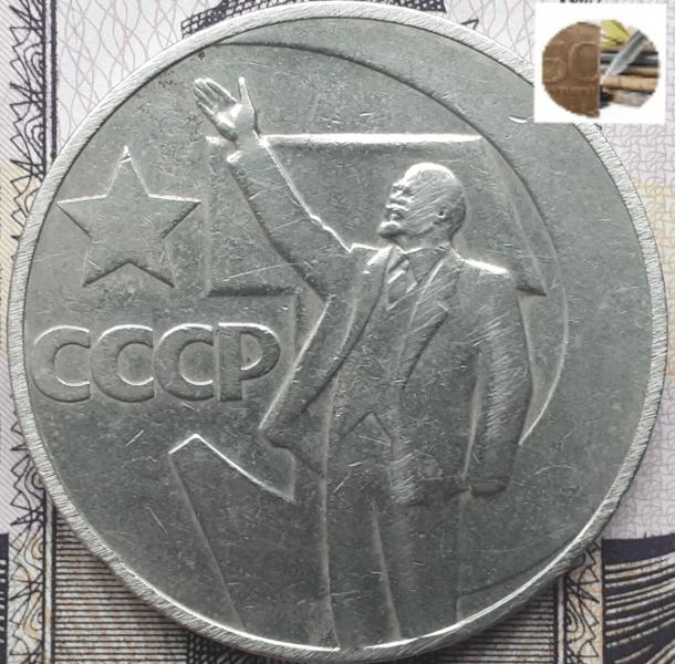1 рубль 50 лет Советской власти. Сколько стоит?Разновидности.
