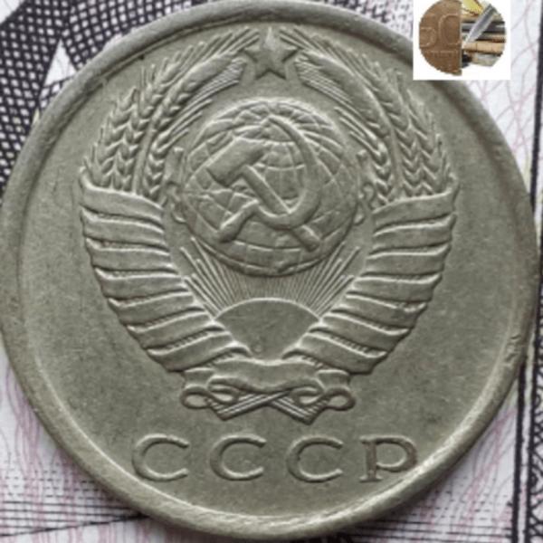 15 копеек СССР - 81 года Лмд🔬. Стоимость. Редкая разновидность.