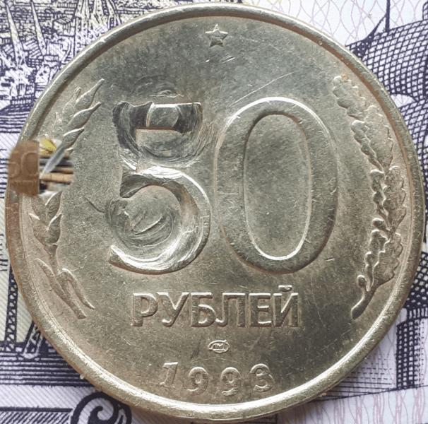 50 рублей 1993 года. Попался Брак или нет❓