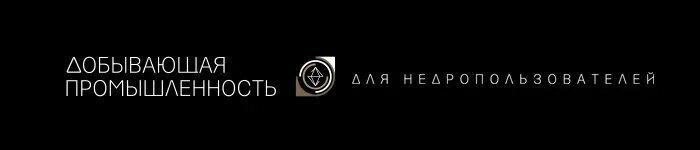 «АРМЗ» вложит 1,3 млрд рублей в добычу золота в Якутии