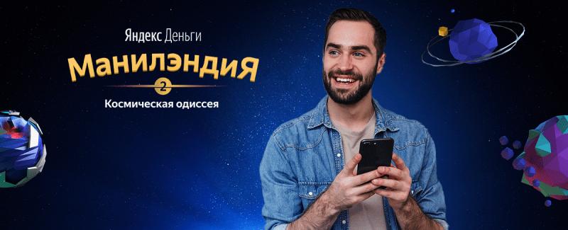 Яндекс.Деньги создали новый способ заработать без труда