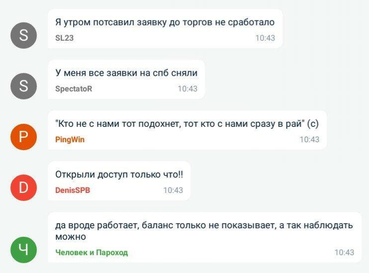 Как проходило открытие Мосбиржи 10 марта ... глазами трейдеров.