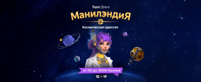 Манилэндия 2: секреты Космической одиссеи Яндекс.Денег