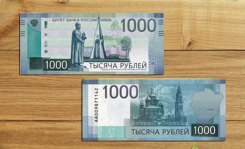 Так могут выглядеть российские деньги в ближайшем будущем
