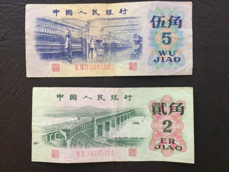 Банкноты Китая разных годов выпуска