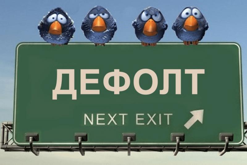Дефолт в России - ждать или нет?