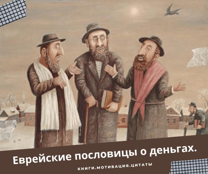 Еврейские пословицы о деньгах.