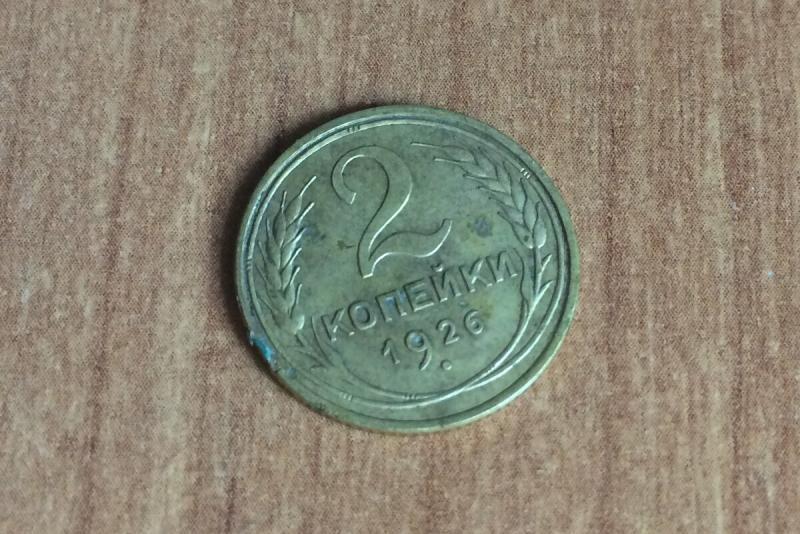 Монета ранних советов - 2 копейки 1926 года