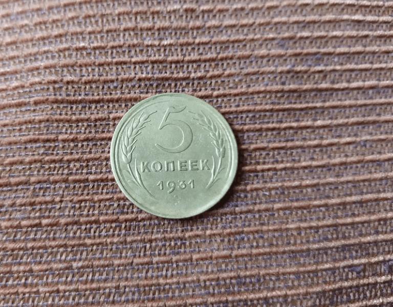 """Сколько стоит советская монета, на которой """"пропали"""" буквы СССР"""