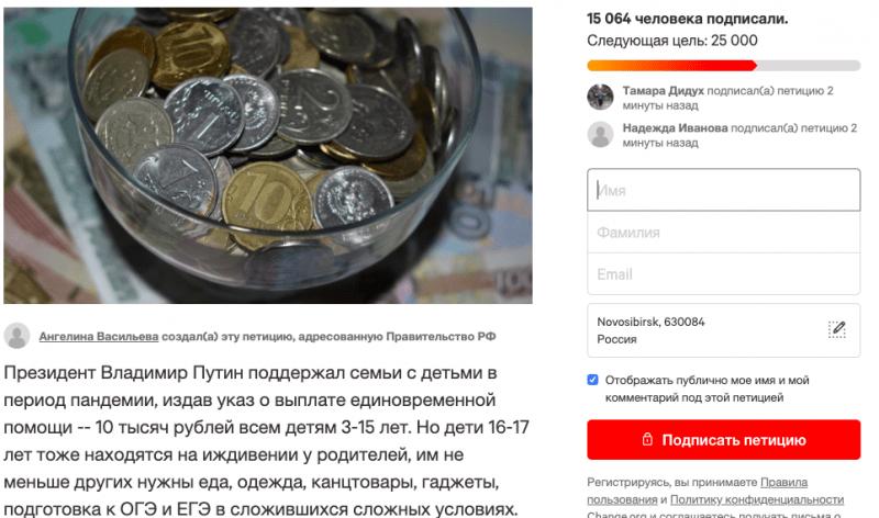 Кому положены выплаты в 10000 рублей и почему их получают не все?