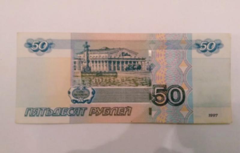 6000 за 50 рублей: Редкая купюра.