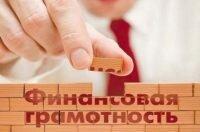 Как научиться финансовой грамотности?