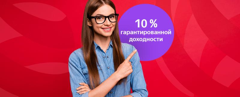 Как получать 10% гарантированной доходности на инвестициях