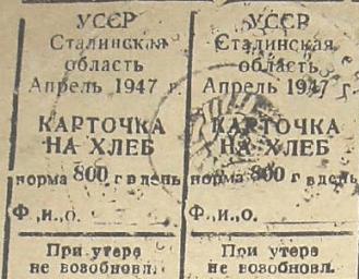 Неоднозначная денежная реформа 1947 года в СССР