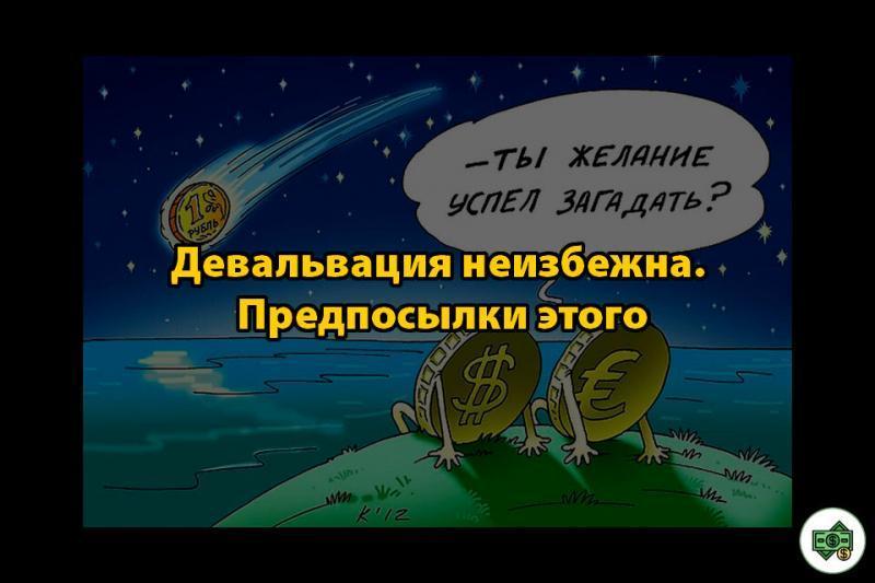 Девальвация рубля неизбежна. Предпосылки