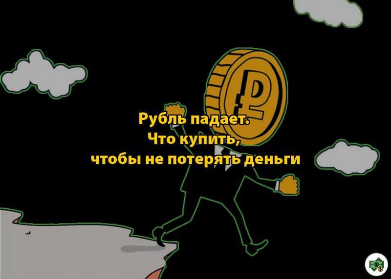 Рубль падает. Что купить, чтобы не потерять деньги