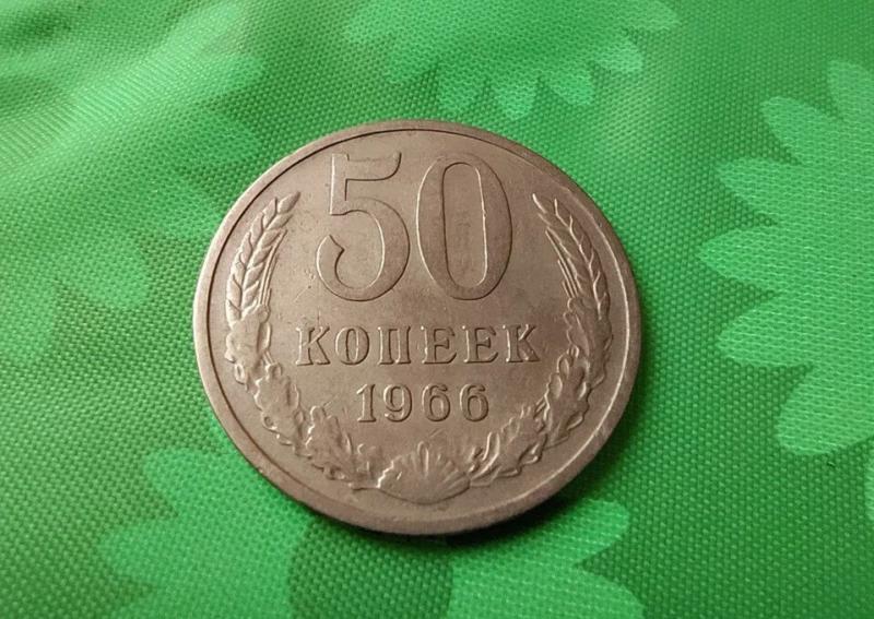Сколько может стоить 50 копеек редкого 1966 года