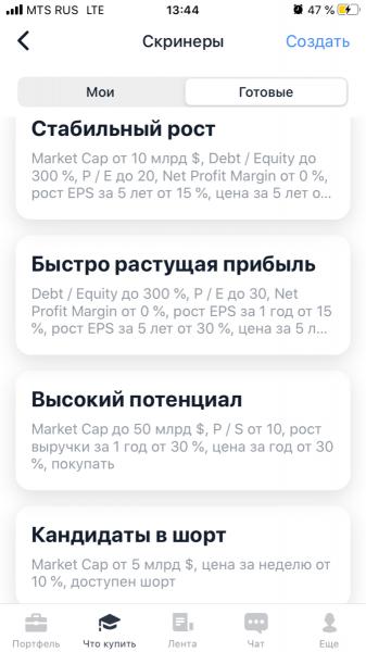 Скринер - новая крутая штука в приложении Тинькоф инвестиции!