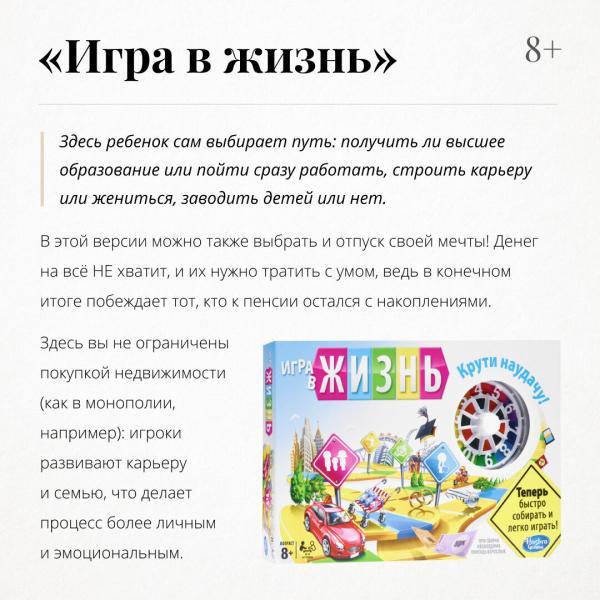 ТОП-7 финансовых игр для детей