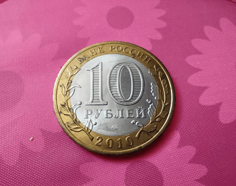 """За сколько сегодня покупают и продают монету """"Перепись"""""""