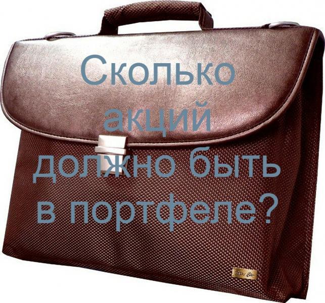 Сколько акций должно быть в портфеле?