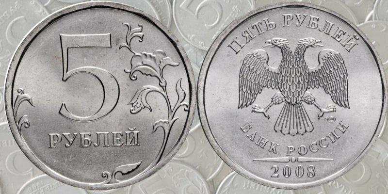 Варианты 5 рублей 2008 года, которые дорого стоят. Как отличить?