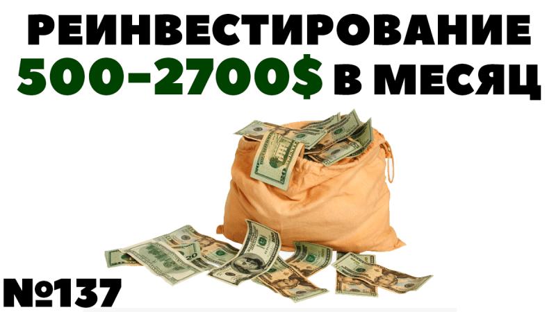 💼Инвестиции 500-2700$ каждый месяц!