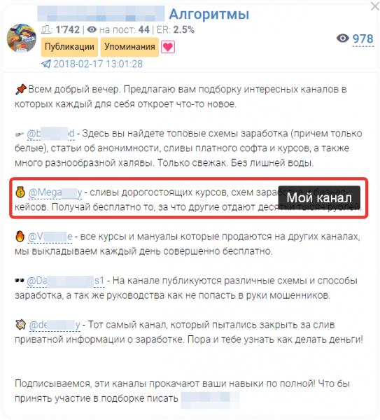 2 млн рублей на сливе курсов или как я перешёл на сторону добра