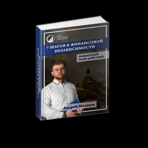 Личный финансовый план или зачем быть финансово грамотным