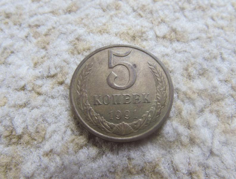 Самый простой способ определить стоимость советской монеты