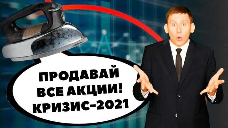 ❌Биржевой пузырь лопнет в 2021 году?