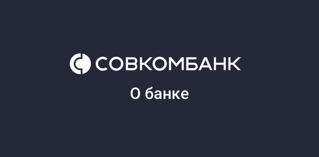История развития Совкомбанка